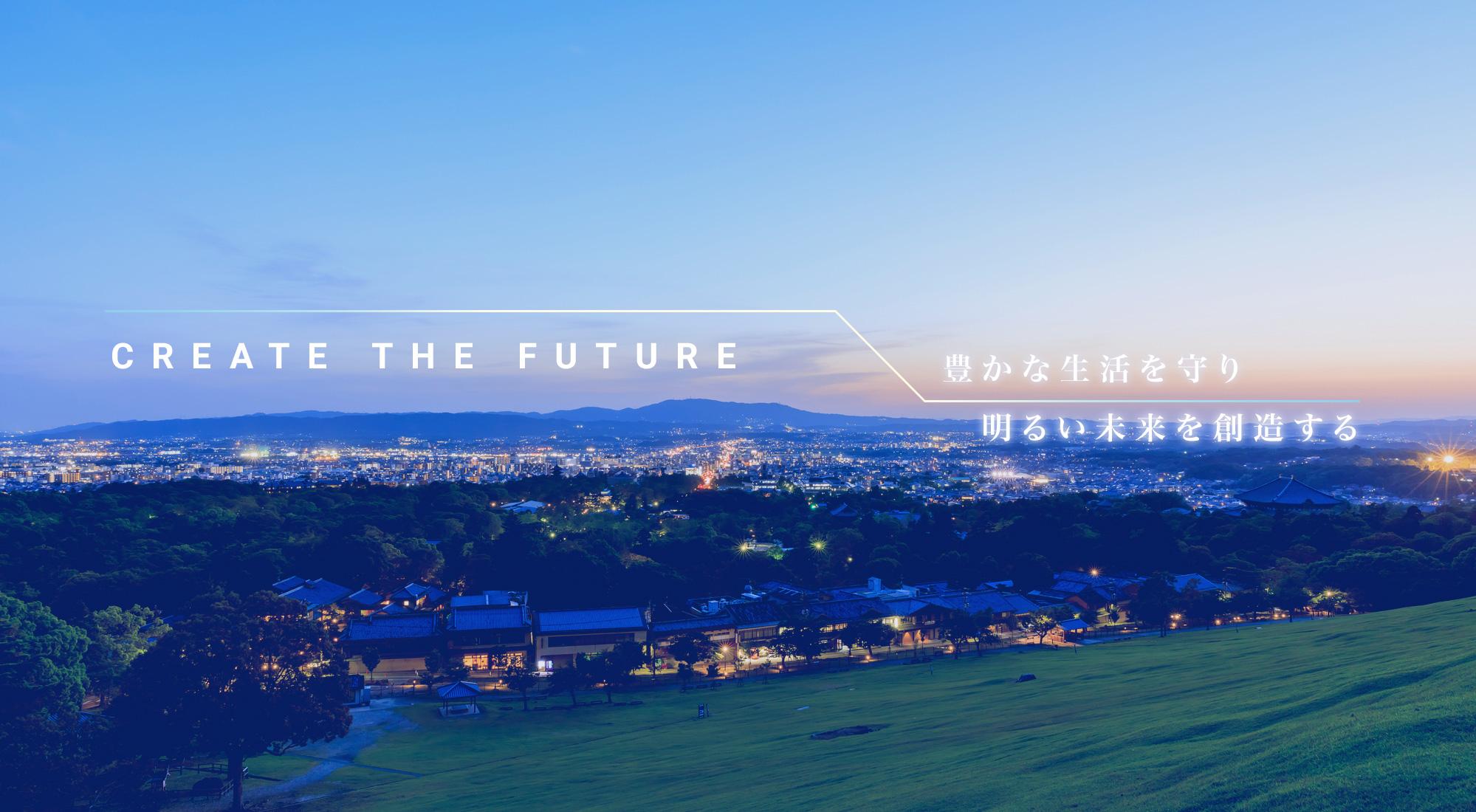 豊かな生活を守り明るい未来を創造する
