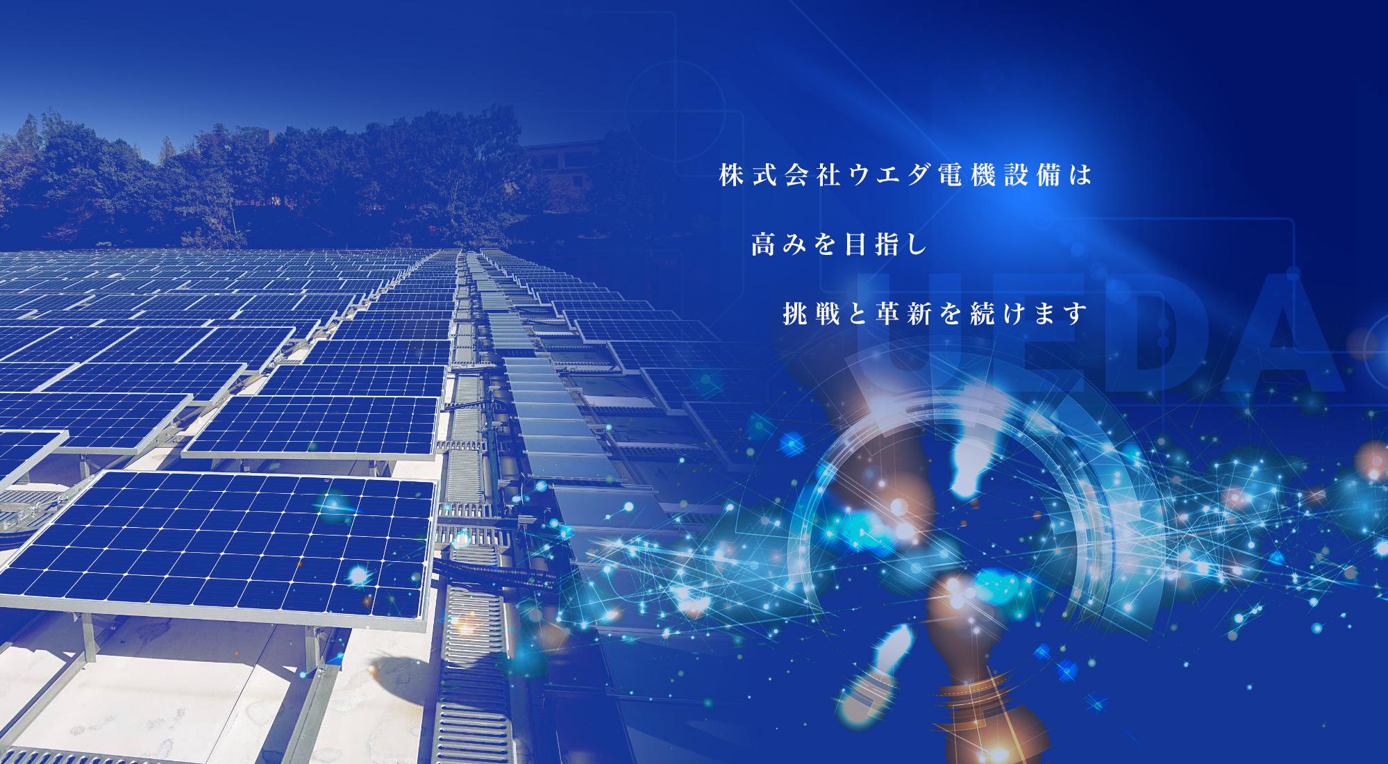 株式会社ウエダ電機設備は高みを目指し挑戦と革新を続けます